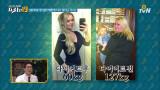전 남친에게 뚱뚱하다고 조롱당하던 여자, 67kg 감량