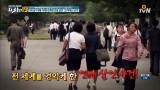 북한을 공포에 떨게 만든 연쇄 살인마 '간이 필요해'