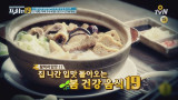 [예고] 집 나간 입맛 돌아오는 봄 건강 음식 19