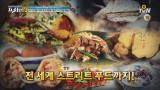 [예고] 2018 스트리트 푸드 맛지도 19