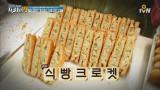 방송 최초 공개! 포항의 별미 ′식빵크로켓′