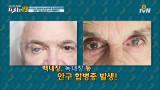 지금 당신의 눈이 위험하다! [아는 만큼 더 건강해지는 내몸지키기 19]