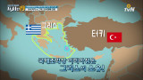 터키 vs 그리스의 에게해 전쟁 [가위바위보도 지면 안 되는 앙숙 국가 19]