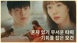 [6화 엔딩] 임수정X장기용 아이컨택→진정한 첫날밤의 시작?