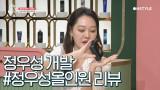 남성들의 워너비♥ 정우성이 개발한 극강의 남성 에센스 #정우성올인원