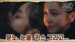 눈물범벅 태알하! 타곤과 키스 중 돌발행동 '당할 수만은 없다!'