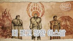 6화 [해족, 아스달에 이르다]   tvN 토일드라마 <아스달 연대기> 스페셜 쿠키영상