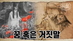8화 [꿈]   tvN 토일드라마 <아스달 연대기> 스페셜 쿠키영상