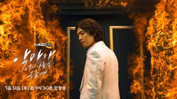 [티저] 정경호 7월, 난 악마와 계약했다 강렬 비주얼 눈길