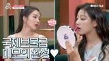 예인이의 국제보물급 미모는 립스틱으로 완성♥