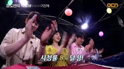 타로카드가 점지해준 시청률 8%?!