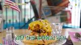 [예고] 치킨과 와플의 조합!! 저 세상 맛이라는 이색와플의 정체는?