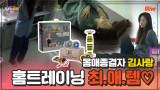 몸매 종결자 '김사랑'의 홈트 애정템 [홈트레이닝 핫템10]