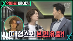 [스포주의] ★떡밥 대방출★ 본편 스포.mp4