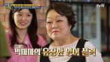 한국요리 도전! 빅마마 이혜정 쌤 찾은 상진&소영과 메이트