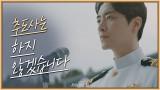 이준혁의 충격적 추도사! 자격 없는 자들이 권력을 차지한 불행한 대한민국