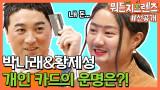[선공개] 수상한 랭킹마트 오픈! 나래 x 제성, 개카의 운명은?