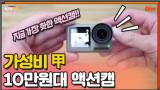 지금 가장 HOT한 액션캠 2종☆★ (4K,수중,셀피) [바캉스 필수템10]