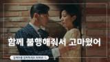 [14화 예고] 전혜진, 지승현 향해 함께 불행해줘서 고마웠어....