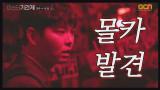 윤균상, 정수아 몰카로 꽉찬 비밀 방 발견! #필카