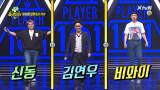 플레이어 101!? 역대급 게스트와 아이돌에 도전하다!