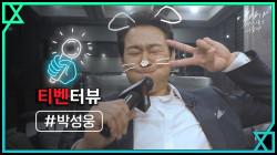 [티벤터뷰] 박성웅, 세.젤.귀 악마에 빙의...?! (충격)