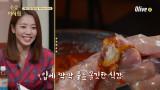 [예고] 에이핑크 남주가 반한 쫄~깃한 식감의 닭발은?