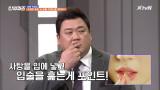 (김준현 재연) 유혹하는 1번 방의 진실