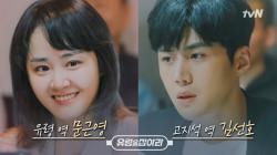 [첫 메이킹] 문근영x김선호, 지상보다 숨가쁜 지하철 경찰대 대본리딩 공개♥