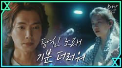 [티저4] 스타 작곡가 정경호의 독설, 당신 노래, 기분 더러워