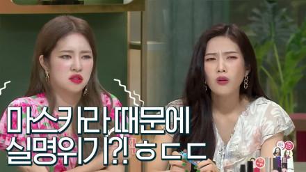 [선공개]※마스카라로 실명 위기까지?!!!※ 충격적 사건의 전말은?!