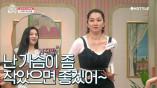 장윤주, '난 가슴 좀 작았으면 좋겠어~' 가슴이 커서 슬픈(?) 탑모델