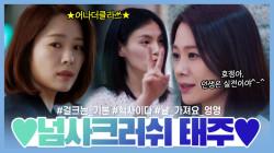 [WATCHER] 넘사크러쉬 김현주.mov (ft.어나더클라쓰♥)