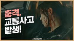 [8화 예고] 강한나, 충격 교통사고! 의도적 '공격의 배후'는?