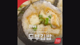 [Recipe of the Day] #3 수미네반찬 '두부 김밥' 레시피