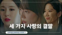 [최종화 예고] 모두의 이별, 각자의 눈물.. 세 가지 사랑의 결말♥