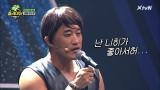 [선공개] 빵 터짐 주의! 수줍수줍... 김동현의 '널 붙잡을 노래'