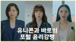 임수정x이다희x전혜진, '포털 윤리강령' 발표!!