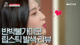 반박불가미모♥ 인간 레드 조이의 키스를 부르는 립스틱 발색 리뷰