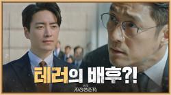 [10화 예고] 이준혁을 '의심'하기 시작한 지진희!!