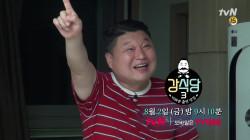 [예고] 강식당3 마지막 이야기 (아쉽... 서운...)