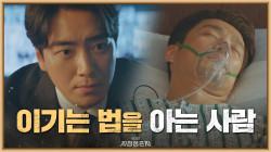 [12화 예고] 권력잡은 이준혁, 끝을 모르는 폭주?