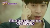 [예고] <또 오해영> 출연 배우도 몰랐던 드라마 속 숨은 비밀 병기는?