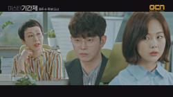 (긴장)'불미스러운 사건' 호출당한 윤균상?!
