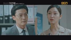 '품위 훼손' 최유화, 적반하장 상사에 분노!