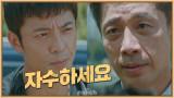 (참요원) 아무도 몰래 열일하고 있던 김주헌! 김진근에 자수 제안!