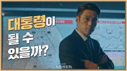 [15화 예고] 지진희, 그가 정말 대한민국의 대통령이 될 수 있을까?