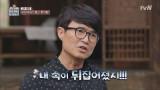대한민국 원조 래퍼, 홍서범! 심혈을 기울인 힙합곡 김삿갓에 숨겨진 사연은?