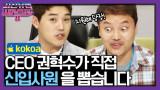 핫한 스타트업 ′코코아′ 신입 채용? <최신유행프로그램2>