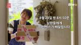 서프라이즈~♡ 광희가 전해준 '미션박스'의 정체는?!